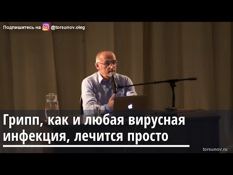 Торсунов О.Г.  Грипп как и любая вирусная инфекция, лечится просто