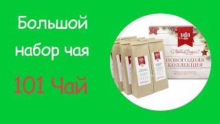 """Обзор: Чайный набор от """"101 Чай""""  + Скидка 15%   volchonok90"""
