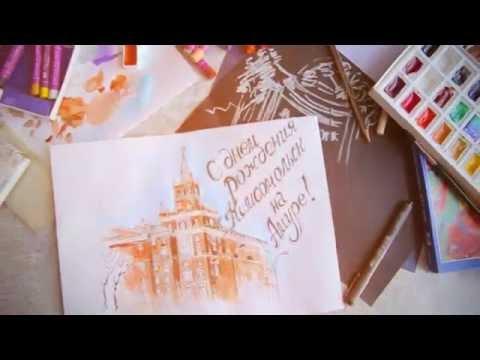 Видео, Видео-открытка для Комсомольска-На-Амуре.День Города 2016