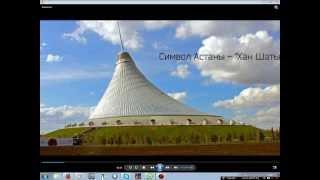 Достопримечательности Казахстана(, 2013-12-15T12:52:46.000Z)