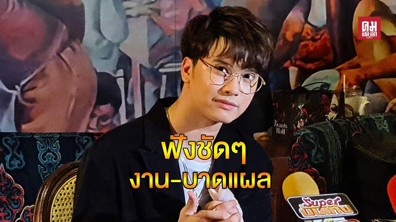 """สัมภาษณ์""""นน ธนนท์"""" เบื้องหลังกอง MV #ธนนท์ #เพลงคำถามจากคนเก่า"""