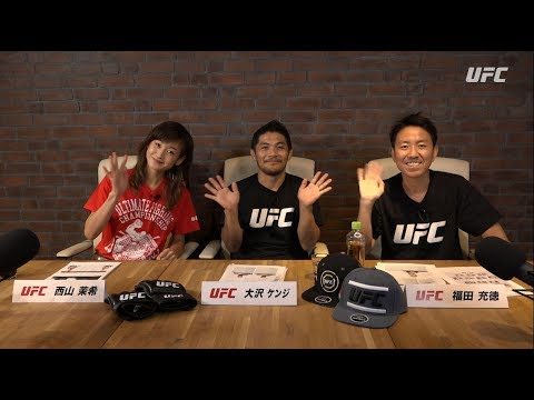 """【#01:UFCってなんだ?】チュートリアル福田充徳と大沢ケンジが真剣に選ぶ""""まず覚えるべき""""10人のUFCファイター! 西山茉希は誰が好き?"""