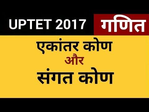 UPTET 2017 math | tet math | math for uptet | Hindi