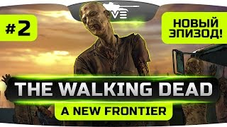 Брат против брата ● The Walking Dead: A New Frontier #2