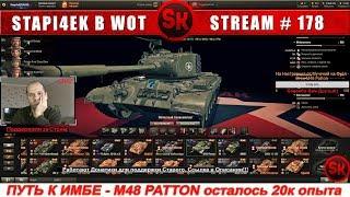 🔴 M48 PATTON - ПУТЬ К ИМБЕ 🔴 ОСТАЛОСЬ 20к ОПЫТА [World of Tanks] 🔴