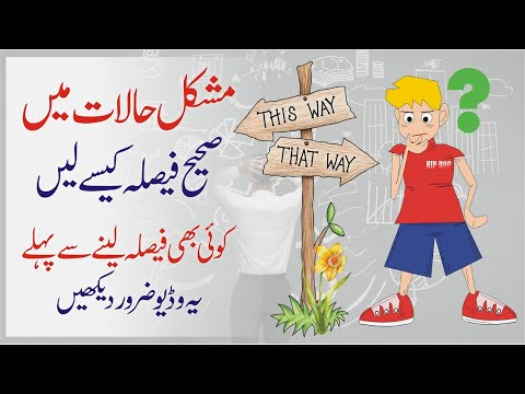 How to make a right Decision urdu   Struggling to make a right choice by Atif Khan