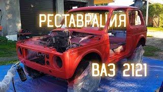 ВОССТАНОВЛЕНИЕ НИВЫ РЕСТАВРАЦИЯ ВАЗ 2121 капитальный ремонт двигателя и покраска RAPTOR 1 часть