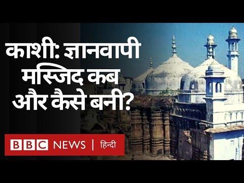 History of Gyanvapi Mosque in Varanasi: काशी में कब और कैसे बनी ज्ञानवापी मस्जिद? (BBC Hindi)