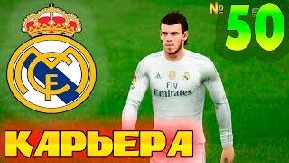 FIFA 16 Карьера за REAL MADRID #50 Скоро Лига Чемпионов!