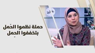 أمل ابو شاويش - حملة نظموا الحَمل بتخففوا الحِمل