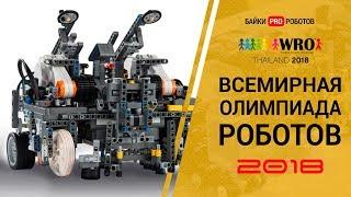 Всемирная Робототехническая Олимпиада WRO
