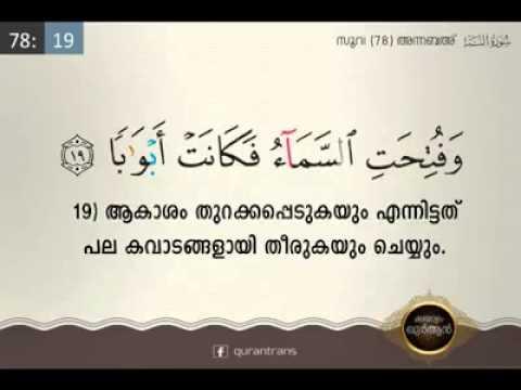Quran Malayalam Translation With Arabic Text Recitation