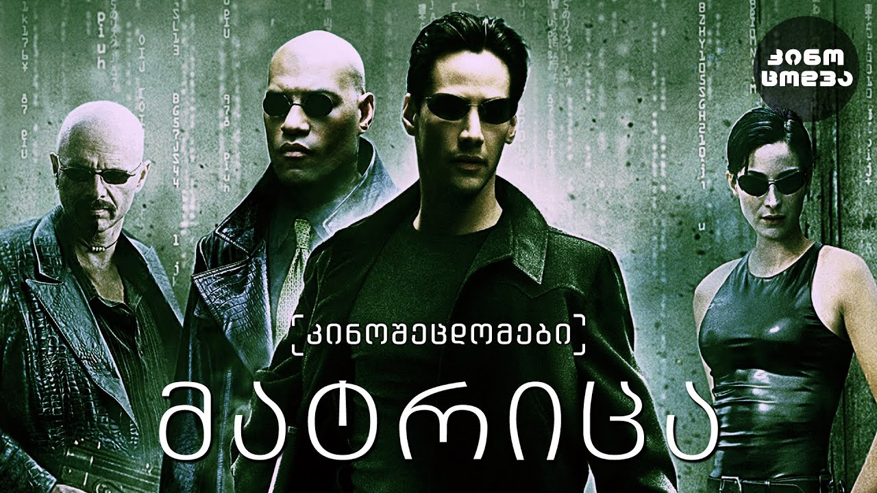 კინოცოდვა – მატრიცა / The Matrix (1999)