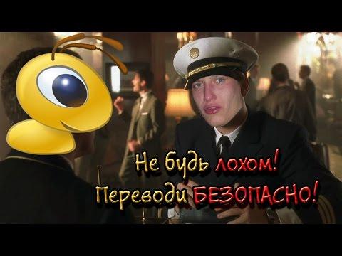 Обналичивание Webmoney в Донецке. Где обналичить деньги. Как не стать лохом.