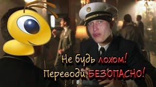 обналичивание Webmoney в Донецке. Где обналичить деньги. Как не стать лохом