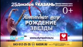 Новогоднее шоу олимпийских чемпионов, 25 декабря 2016 Центр гимнастики (Казань)