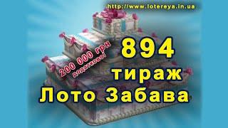 894 тираж «Лото Забава» 25 сентября 2016 г