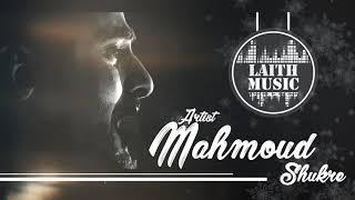 الفنان محمود شكري 2020 - حبيت ما حبيت - ( يرغول و طبول )