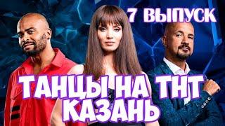 Танцы на ТНТ 6 сезон 7 выпуск Кастинг в Казани. Смотреть обзор 7 серии