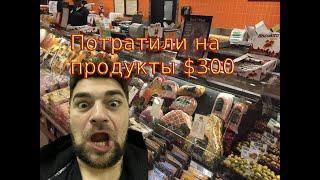 Vlog 18 Большой шоппинг Потратили 300 на продукты для карантина в Нью Йорк