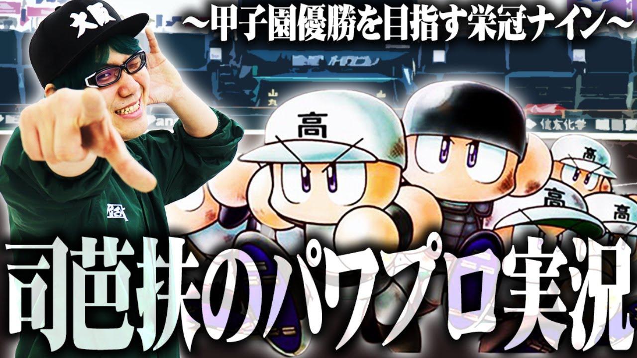 司芭扶のパワプロ2020栄冠ナイン甲子園完全制覇への道 #10