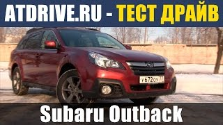 Subaru Outback 2014 - Тест-драйв от ATDrive.ru