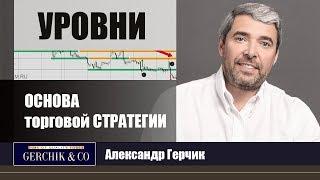 УРОВНИ как ОСНОВА торговой СТРАТЕГИИ ➤ Александр Герчик©