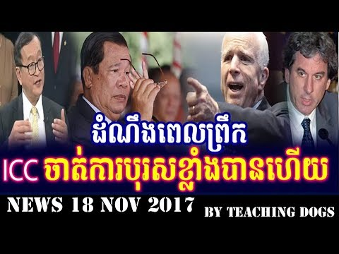 Khmer Hot News RFA Radio Free Asia Khmer Morning Saturday 11/18/2017