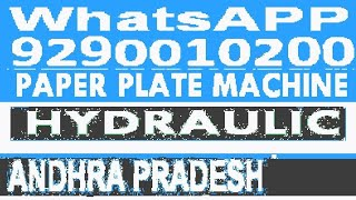 Small Business ideas/New business ideas/in Telugu,paper plate making machine,/in Andhra pradesh prod