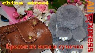 Отличная сумка и бижутерия с AliExpress! Распаковка и обзор брелок кролик!