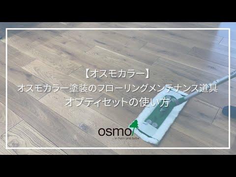 【オスモカラー】オプティセットの使い方