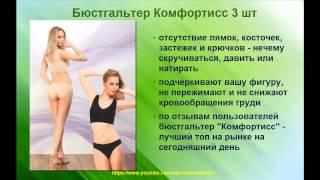 Корректирующее женское белье(, 2015-02-17T23:48:09.000Z)
