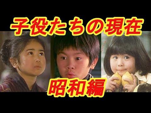 昭和に活躍した 有名「子役」の その後と現在【芸能デスク】 あの人は今