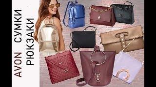 Сумки рюкзаки аксессуары Avon выпуск 2