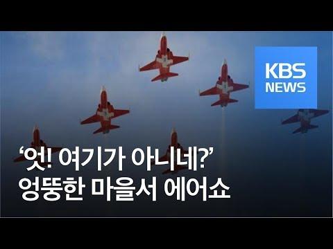 '엇! 여기가 아니네?'…스위스 공군, 엉뚱한 마을서 에어쇼 / KBS뉴스(News)