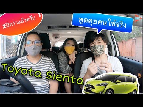Toyota Sienta รถสำหรับคนมีครอบครัว