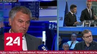 Вячеслав Володин: Россия ждет от Зеленского правильных шагов - Россия 24