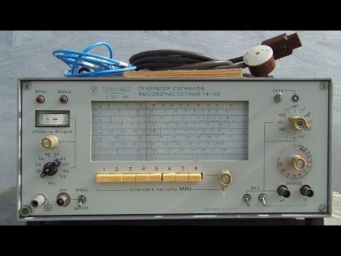 высокочастотный Г4-102