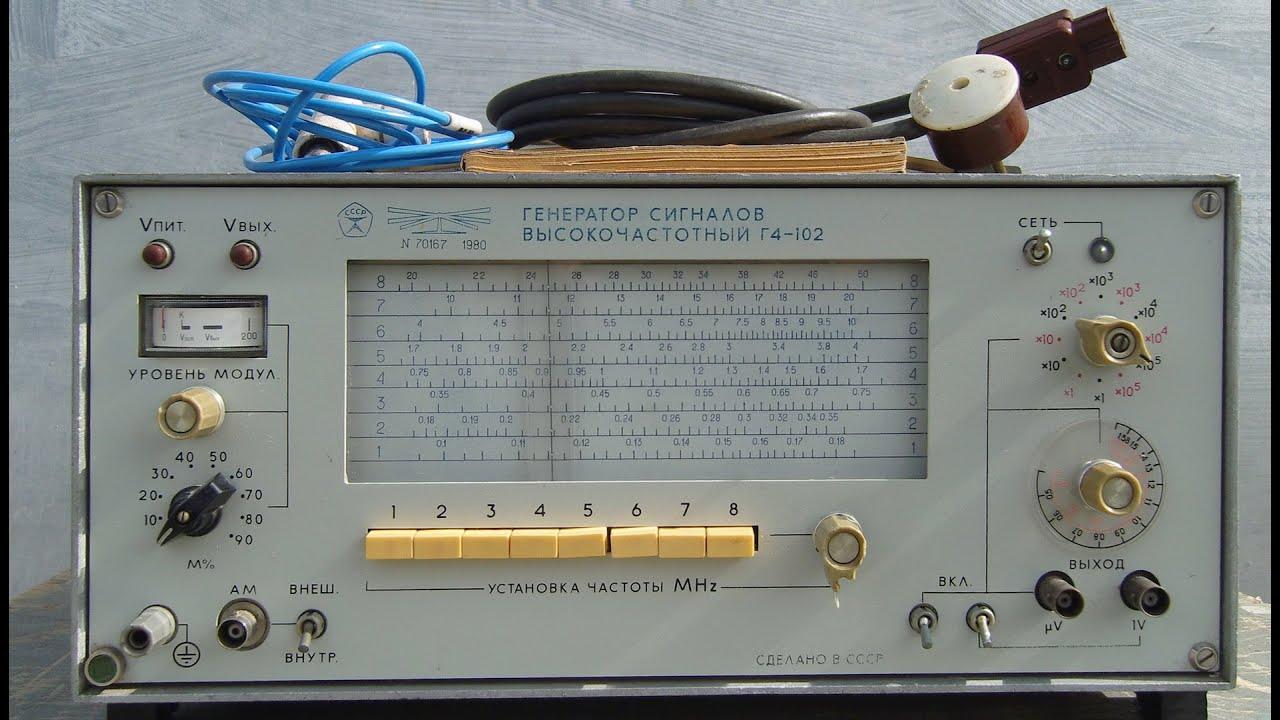 Генератор Сигналов Высокочастотный Г4 107 Инструкция