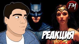 "Реакция на ""ЛИГА СПРАВЕДЛИВОСТИ | Сomic Con Трейлер (Justice League Sneak Peak)"""