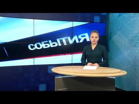 """""""События"""" 07.09.21"""
