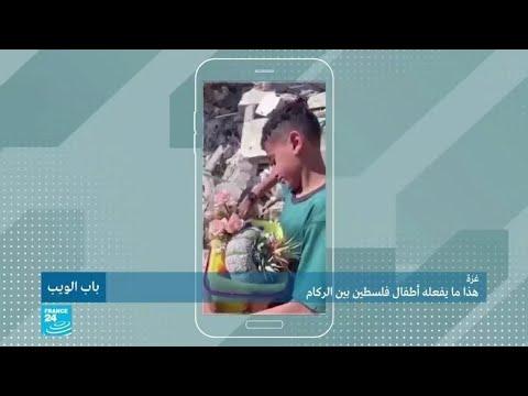 هذا ما يفعله أطفال فلسطين بين الركام