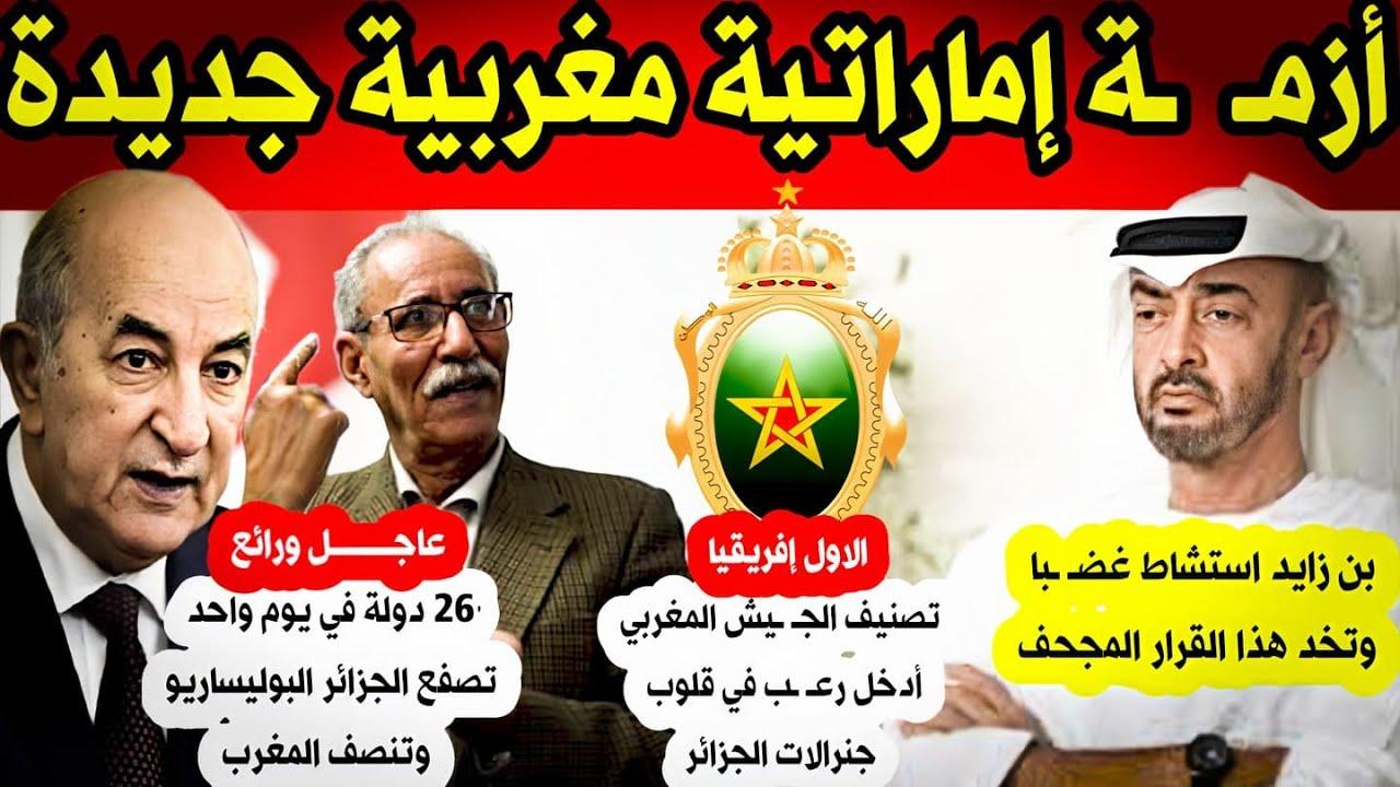 أزمـ  ـة دبلوماسية إماراتية مغربية وهذا هو السبب - 26 دولة تضع الجزائر وصنيعتها في موقف لا تحسد عليه