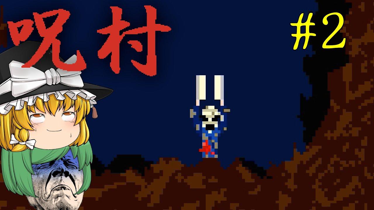 【ゆっくり実況】廃病棟から脱出して村内探索するも色々酷い目に遭った - 呪村【ホラーゲーム】#2
