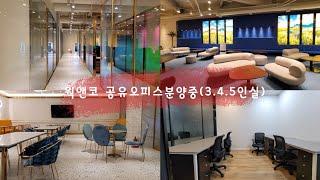 웍앤코 공유오피스(핫!!!수익상품) 분양중(3인실,4인…