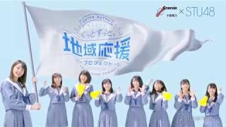中国電力「ぐっとずっと。地域応援プロジェクト」のテレビCMです。AKB姉...