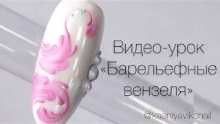 Видео-урок «Барельефные вензеля»