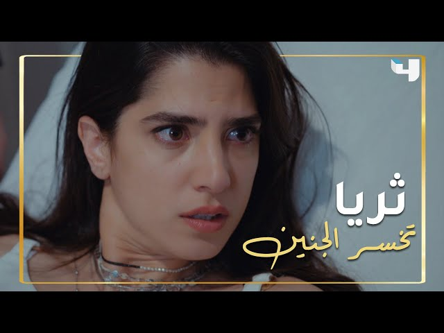 نبض الطفل يتوقف: فارس وثريا يخسران الجنين في عروس بيروت