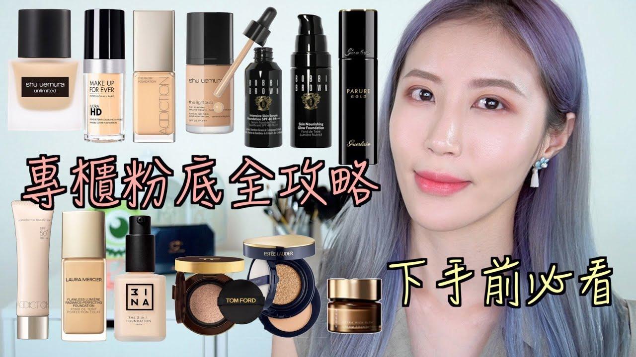 Celeste Wu 大沛   專櫃粉底全攻略 - YouTube