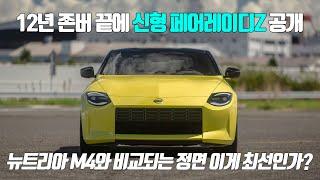 드디어 370Z의 후속작, 닛산 신형 400Z 공개 /…